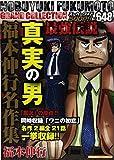 最強伝説真実の男―福本伸行名作集 (バンブー・コミックス)