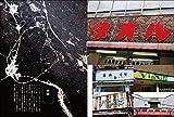 町撮りアート写真ブック (玄光社MOOK) 画像