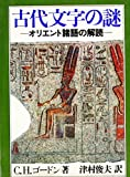 古代文字の謎—オリエント諸語の解読 (現代教養文庫 988)