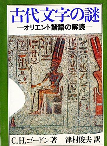 古代文字の謎―オリエント諸語の解読 (現代教養文庫 988)の詳細を見る