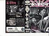 あゝ軍艦旗 [VHS]