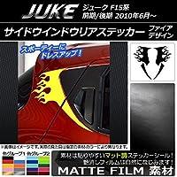 AP サイドウインドウリアステッカー マット調 ファイアデザイン ニッサン ジューク F15系 前期/後期 ブラック AP-CFMT1895-BK 入数:1セット(4枚)