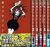 魔法少女サイト コミック 1-6巻セット (少年チャンピオン・コミックス)