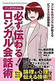 マンガでわかる 必ず伝わる! ロジカル会話術 (Futaba Culture Comic Series) 画像
