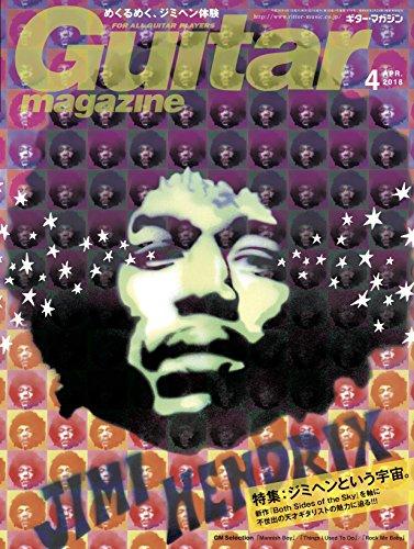 Guitar magazine (ギター・マガジン) 2018年 4月号 [雑誌]