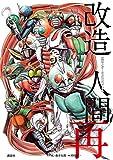 仮面ライダーSPIRITS第2画集『改造人間 再』 (月刊少年マガジンコミックス)