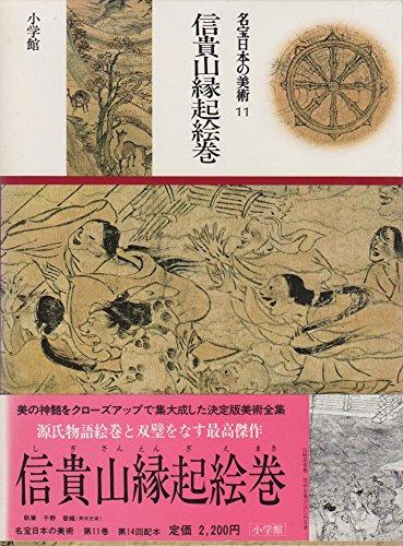 名宝日本の美術〈第11巻〉信貴山縁起絵巻 (1982年)