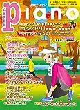 月刊ピアノ 2015年11月号の画像