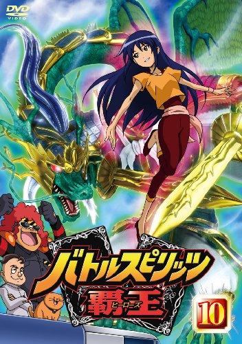 バトルスピリッツ 覇王(ヒーローズ) Vol.10 [DVD...