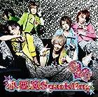 小悪魔Sparkling <初回限定盤B>()