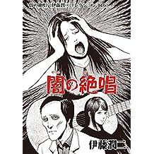 闇の絶唱(伊藤潤二コレクション 116) (朝日コミックス)