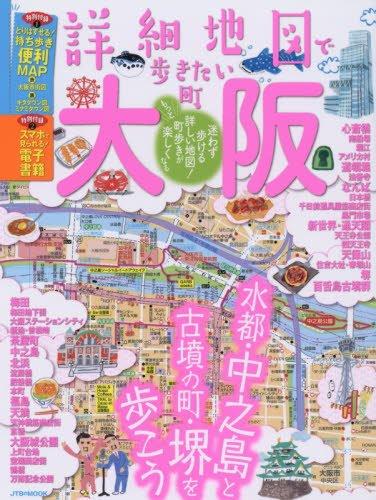 詳細地図で歩きたい町 大阪 (JTBのMOOK)