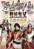 ライブビデオ 戦国無双 声優奥義 2011秋 [DVD]