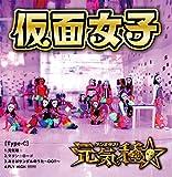 元気種☆(Type-C)