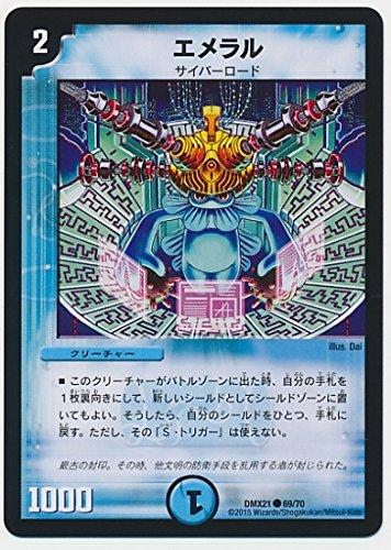 デュエルマスターズ/DMX-21/69/C/エメラル/水/クリーチャー