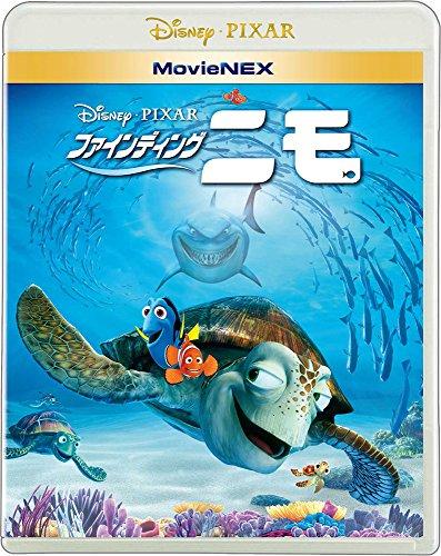 ファインディング・ニモ MovieNEX [ブルーレイ+DVD+デジタルコピー(クラウド対応)+MovieNEXワールド] [Blu-...