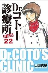 Dr.コトー診療所 愛蔵版 22 Kindle版