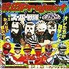 流田プロジェクト VS スーパー戦隊+宇宙刑事ギャバン