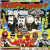 流田Project VS スーパー戦隊+宇宙刑事ギャバン
