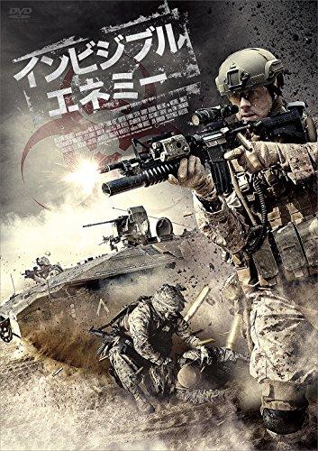 インビジブル・エネミー [DVD] -