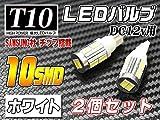 【フジプランニングLEDバルブ】 T10 [品番LB20] ダイハツ アトレーワゴン用 ポジション(車幅灯)白 ホワイト 爆光 10連LED (SAMSUNG製5630SMDチップ10個搭載) 2個入り■アトレーワゴン S320G、S330G対応 H17.5~H19.8