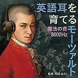 英語耳を育てるモーツァルト~魔法の音8000Hz~