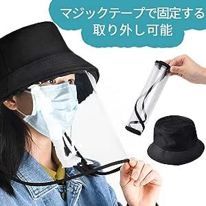 ハット 飛沫防止 マスク 大きめ 防護取り外可 漁師帽 Cov19防護帽 フェイスカバー 防護帽 クリアバイザー 飛沫感染予防 取り外可 花粉症対策 男女兼用 取扱簡単 (マジックテープ固定)