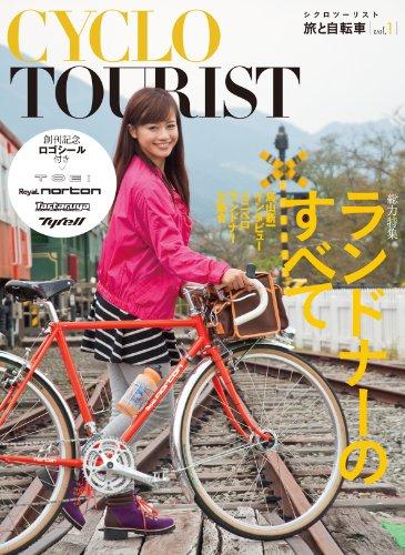 シクロツーリスト Vol.1 旅と自転車の詳細を見る