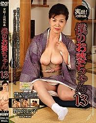 実録!近親相姦  僕のお婆ちゃん13(OBD-29) [DVD]