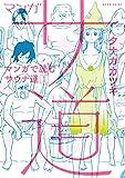 マンガ サ道?マンガで読むサウナ道?(1) (モーニングコミックス)