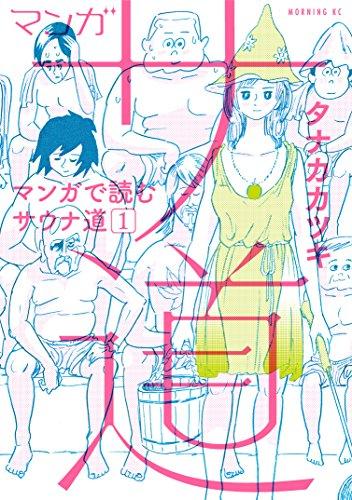 マンガ サ道~マンガで読むサウナ道~(1) (モーニングコミックス)の詳細を見る