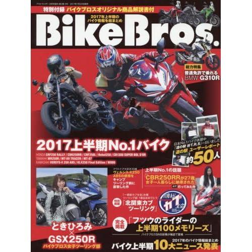 バイクブロス2017 2017年 08 月号 [雑誌]: Out Rider 増刊