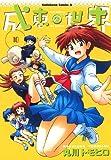 成恵の世界(10) (角川コミックス・エース)