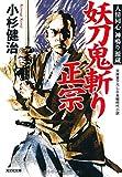 妖刀鬼斬り正宗: 人情同心・神鳴り源蔵 (光文社時代小説文庫)
