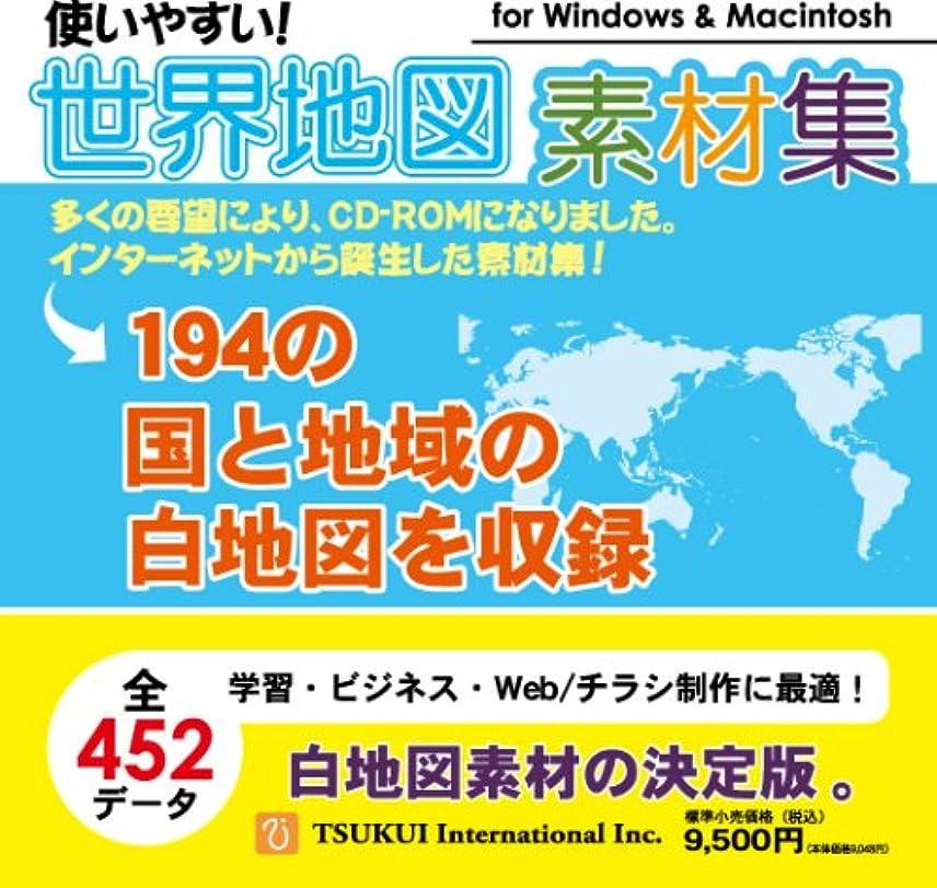 遠洋のチョップ百世界地図素材集