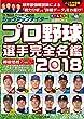 ショウアップナイター プロ野球選手完全名鑑 2018【完全版】 (扶桑社ムック)