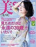 美ST(ビスト) 2017年 8月号 [雑誌]