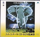 シム メール CD-ROM絵画集 サウンド 東儀秀樹