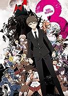 ダンガンロンパ3 -The End of 希望ヶ峰学園-(絶望編)DVD V(初回生産限定版)