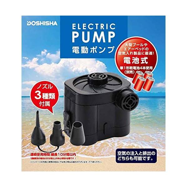 ドウシシャ 電動ポンプ 電池式の紹介画像2