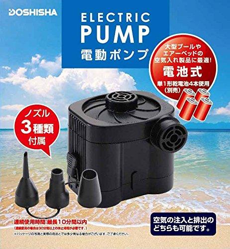 ドウシシャ電動ポンプ電池式