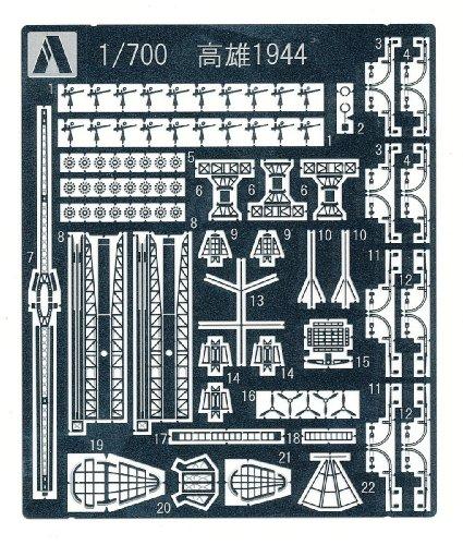 1/700 ウォーターライン 重巡洋艦 高雄 1944 エッチングパーツ