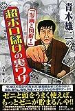 青木雄二の「漫画と図解!」超ボロ儲けの裏ワザ (廣済堂ペーパーバックス)