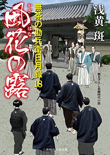 [画像:風花の露 無茶の勘兵衛日月録18 (二見時代小説文庫)]