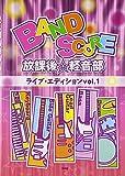 BAND SCORE 放課後☆軽音部 ライブエディション vol.1 ([楽譜])