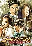 ゴールデンクロス 愛と欲望の帝国DVD-BOX1