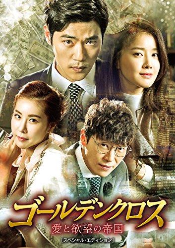 ゴールデンクロス 愛と欲望の帝国DVD-BOX1[DVD]