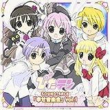 ぴたテン サウンドトラック「幸せ音楽会」 Vol.1