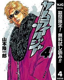 サムライソルジャー【期間限定無料】 4 (ヤングジャンプコミックスDIGITAL...