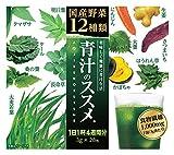 健翔 青汁のススメ国産野菜12種類使用 84g×5袋